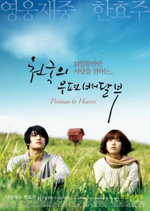 Postman To Heaven 2009 (South Korea)