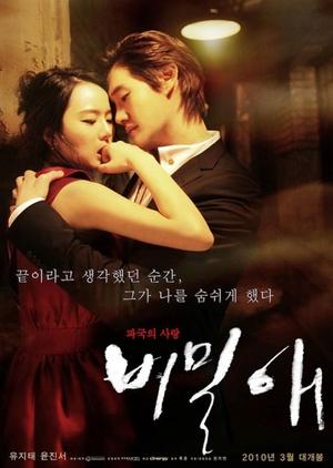 Secret Love 2010 (South Korea)