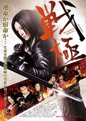 Sengoku: Bloody Agent 2014 (Japan)