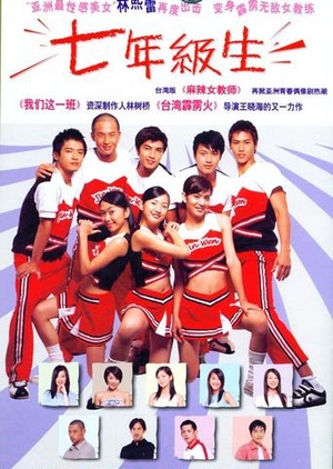 Seventh Grade 2003 (Taiwan)