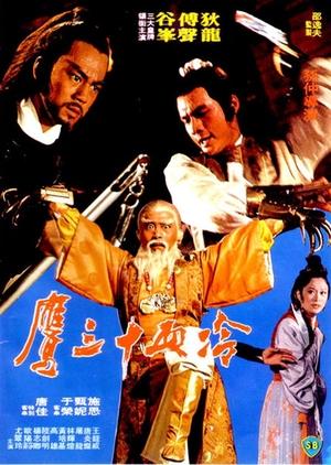 The Avenging Eagle 1978 (Hong Kong)