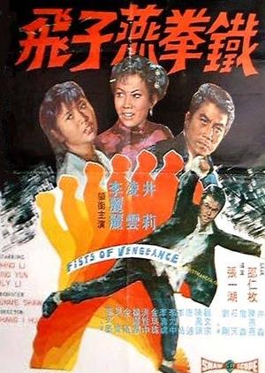 The Fists of Vengeance 1972 (Hong Kong)