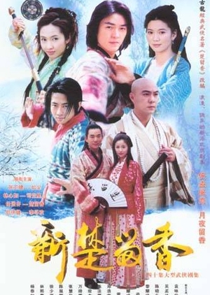 The New Adventures of Chor Lau Heung 2001 (Taiwan)