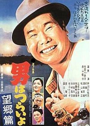 Tora-san 5: Runaway 1970 (Japan)