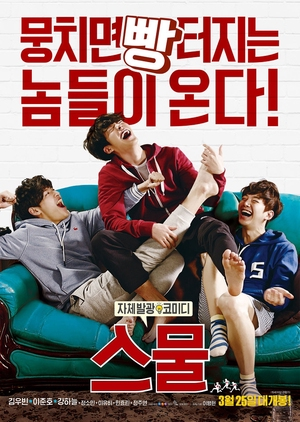 Twenty 2015 (South Korea)