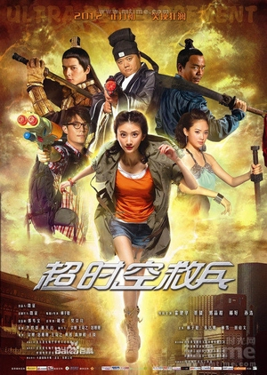Ultra Reinforcement 2012 (China)