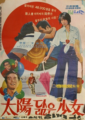 A Girl Who Looks Like the Sun 1975 (South Korea)