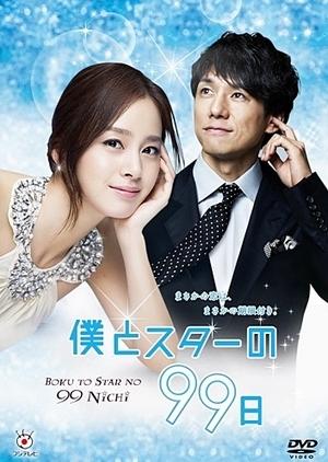 Boku to Star no 99 Nichi 2011 (Japan)