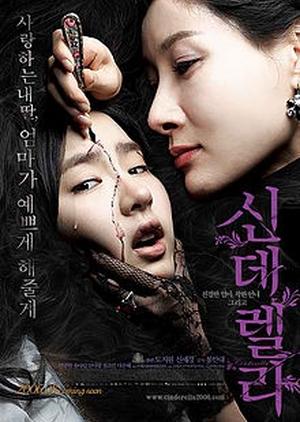 Cinderella 2006 (South Korea)