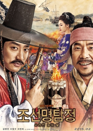 Detective K: Secret of the Lost Island 2015 (South Korea)