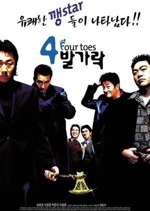 Four Toes 2002 (South Korea)