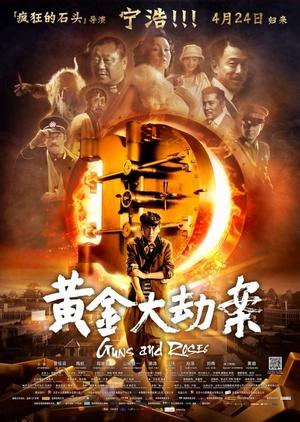 Guns and Roses 2012 (China)