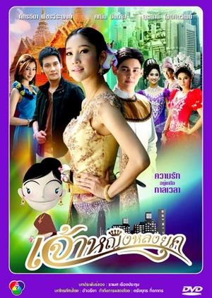 Jao Ying Lhong Yook 2011 (Thailand)