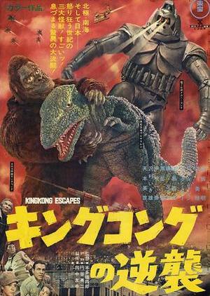 King Kong Escapes 1967 (Japan)
