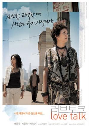 Love Talk 2005 (South Korea)