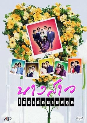Nang Sao Mai Jam Kad Nam Sakul 1997 (Thailand)