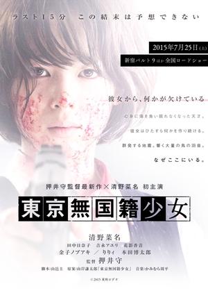 Nowhere Girl 2015 (Japan)