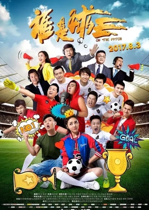 On the Pitch 2017 (China)