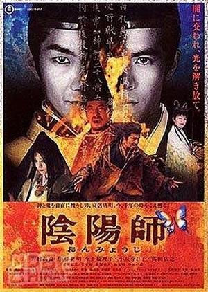 Onmyoji 2001 (Japan)