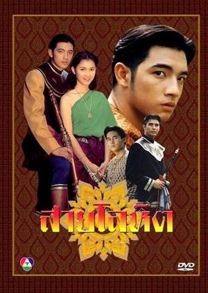Sai Lohit 1995 (Thailand)