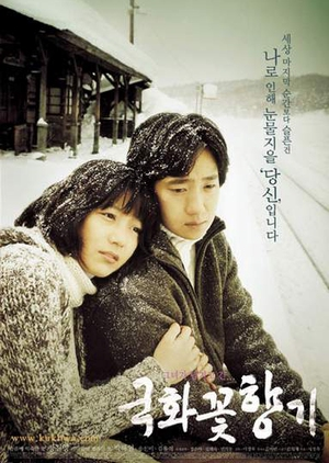 Scent of Love 2003 (South Korea)