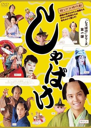 Shabake 2007 (Japan)
