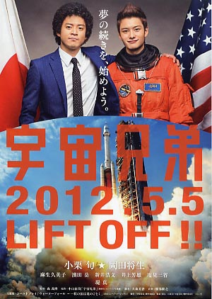 Space Brothers 2012 (Japan)