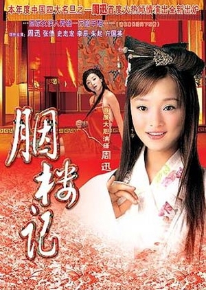 Story of Rouge Chamber 1993 (China)