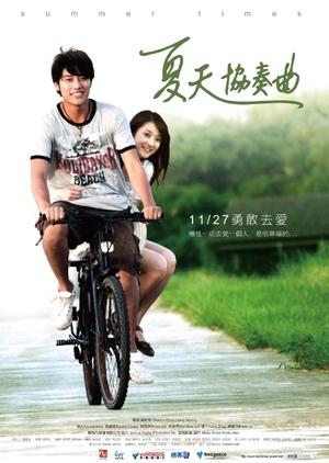 Summer Times 2009 (Taiwan)