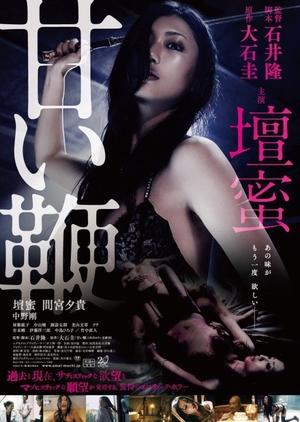 Sweet Whip 2013 (Japan)