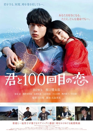 The 100th Love With You 2017 (Japan)