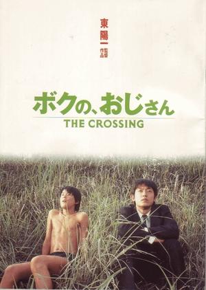 The Crossing 2000 (Japan)