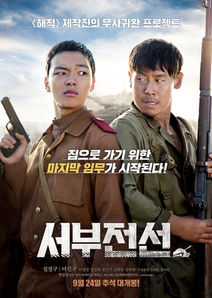 The Long Way Home 2015 (South Korea)
