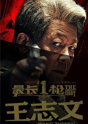 The Longest Shot 2019 (China)