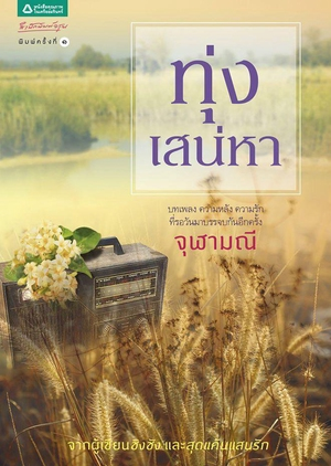 Toong Sanaeha 2019 (Thailand)