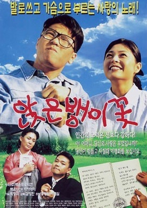 Wild Flower 1997 (South Korea)