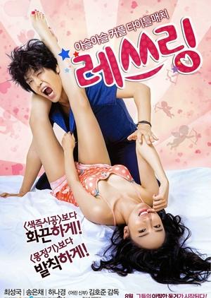 Wrestling 2014 (South Korea)