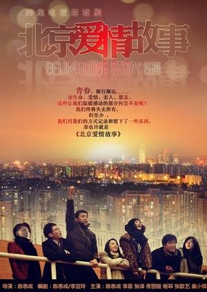 Beijing Love Story 2012 (China)