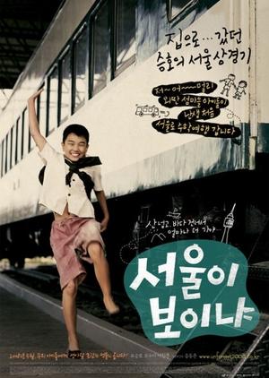 Do You See Seoul? 2008 (South Korea)