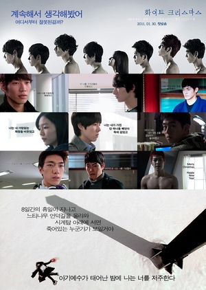 Drama Special Series Season 1: White Christmas 2011 (South Korea)