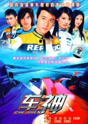 Fast Track Love 2006 (China)