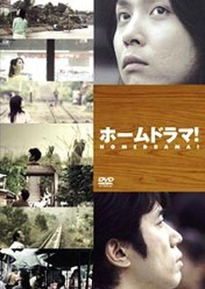 Home Drama 2004 (Japan)