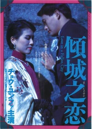 Love in a Fallen City 1984 (Hong Kong)