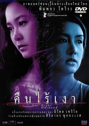 One Night Husband 2003 (Thailand)