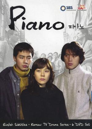 Piano 2001 (South Korea)