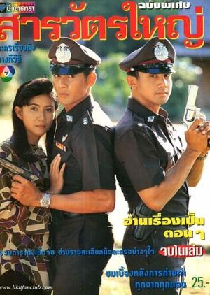 Sarawat Yai 1994 (Thailand)