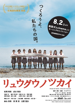 School Girl's Gestation 2014 (Japan)