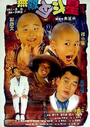 Shaolin Popey 3 1995 (Taiwan)