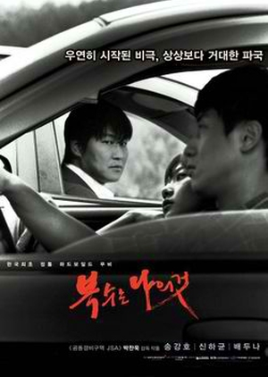 Sympathy For Mr. Vengeance 2002 (South Korea)