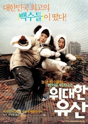 The Greatest Expectation 2003 (South Korea)